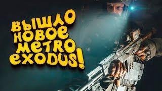 Metro Exodus ПРОДОЛЖЕНИЕ! - ВЫШЛО НОВОЕ МЕТРО! - ДАВАЙ СМОТРЕТЬ?