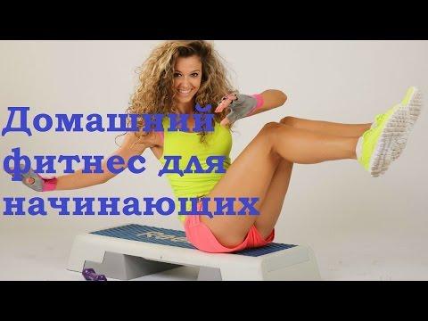 видео уроки фитнеса для начинающих для похудения