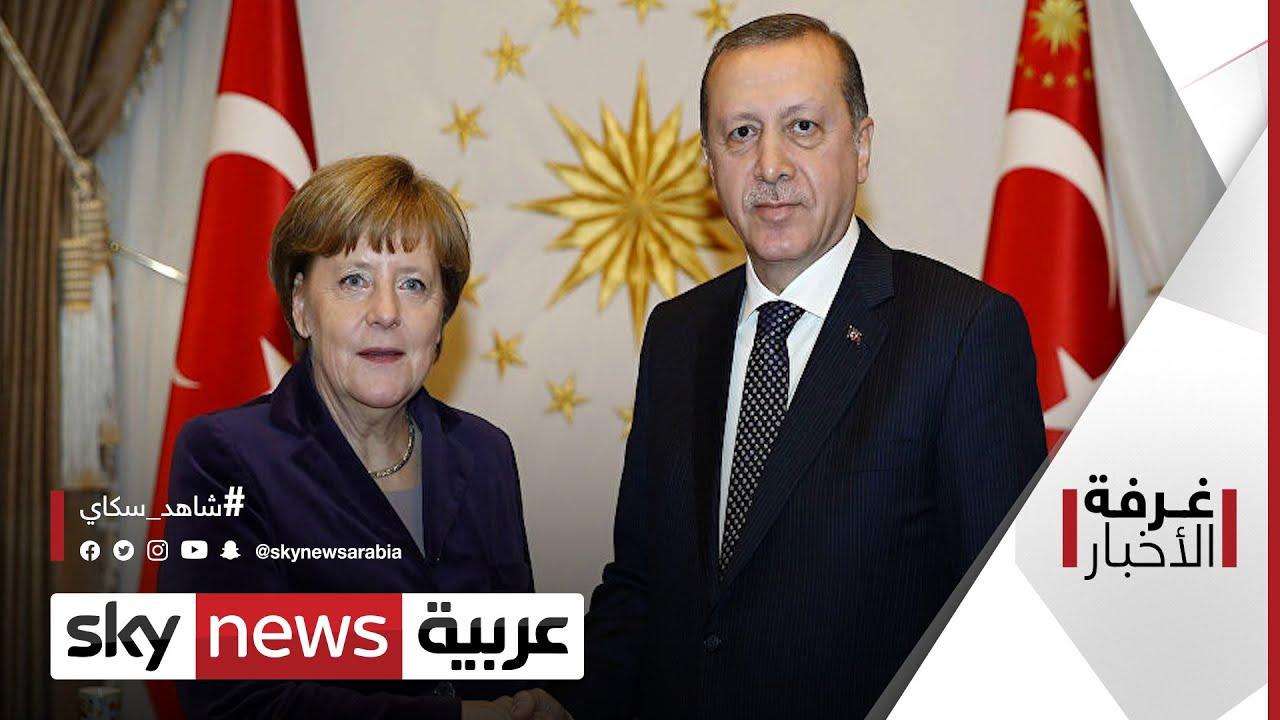 العلاقات التركية ـ الألمانية أمام اختبار حاسم | #غرفة_الأخبار