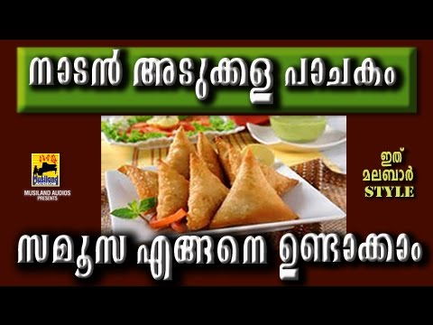ramadan recipes for iftar how to make samosa nombu ramadan recipes for iftar how to make samosa nombu thura vibhavangal recipe in malayalam youtube forumfinder Gallery
