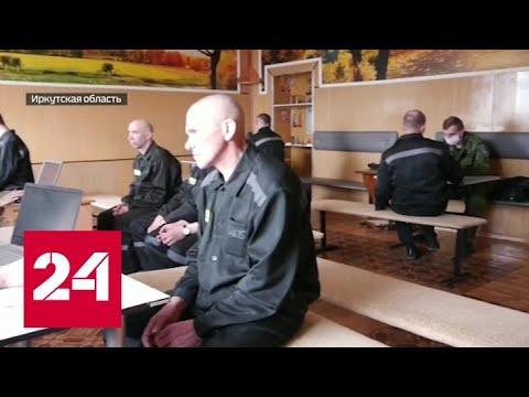 Бунт в колонии Ангарска: СК показал, как это было - Россия 24