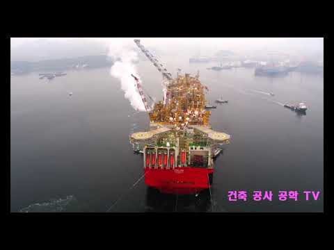 SHELL FPSO(Floating Production Storage Offloading) 삼성 중공업 제작 영상
