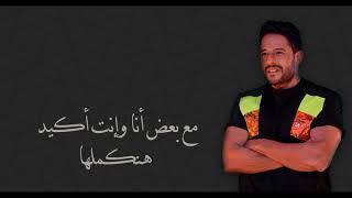 Hamaki 500 500 Lyrics - قادرين نعملها - محمد حماقى - كلمات