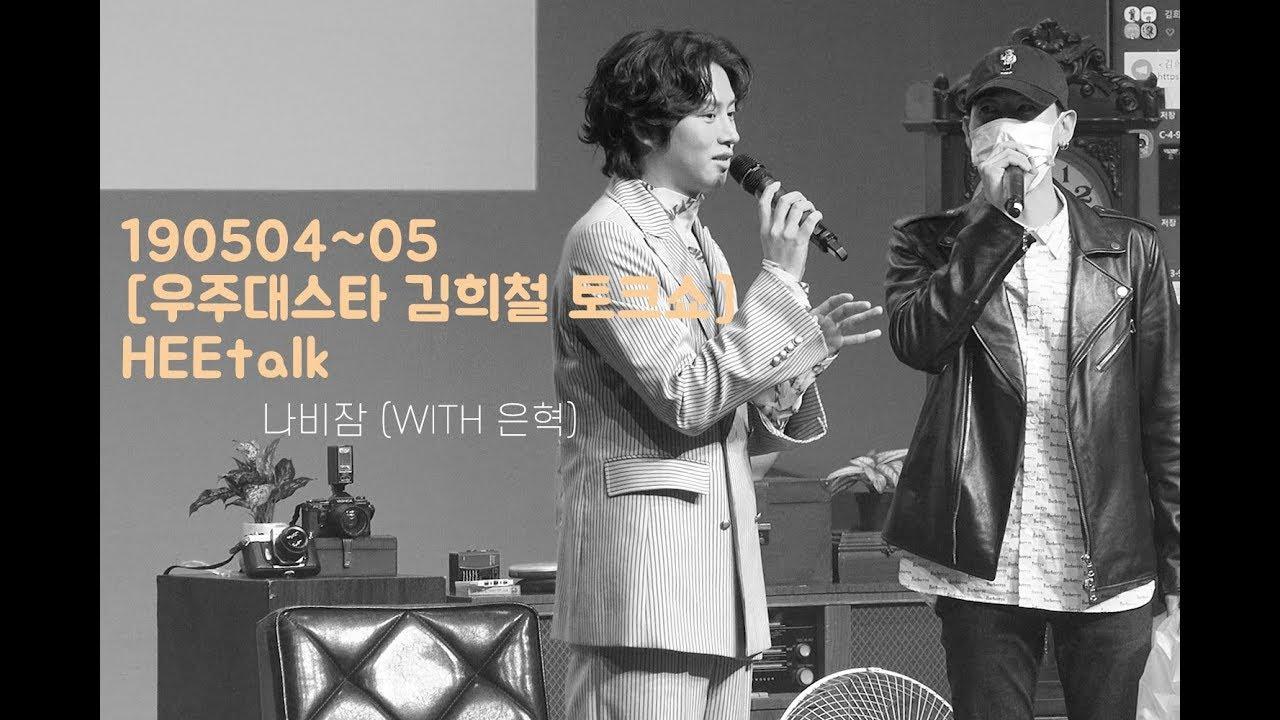 190505 '우주대스타 김희철 토크쇼' HEEtalk :: 나비잠 (WITH 은혁) 🐶🐵
