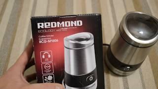 Обзор на Кофемолка REDMOND RCG-M1606