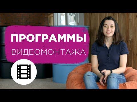 ТОП 10 программ для ВИДЕО МОНТАЖА   Программы для монтажа видео   Монтаж для новичков   Prosto.Film