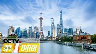 《第一时间》 20190514 1/2| CCTV财经