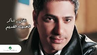 Fadl Shaker ... Naseti Ezzay | فضل شاكر ... نسيتي ازاي