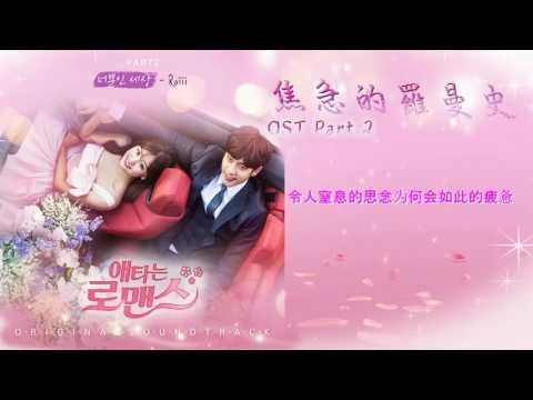 韓劇 [(焦急的羅曼史)애타는 로맨스 OST Part.2] Roiii(성훈) - (You are the world) 너뿐인 세상) 中字