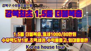 서울 강북최초1.5룸더블복층.스카이캐슬 오피스텔.수유역…