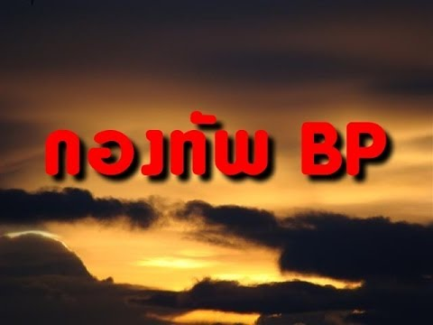 สวัสดีเช้าวัน ศุกร์ 21 มีนาคม 2557 กองทัพ BP