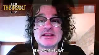 『判決、ふたつの希望』監督メッセージ映像