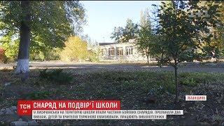 Снаряд у школі. У Лисичанську учителів та дітей евакуювали через падіння на подвір'я боєприпаса