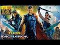 Thor Ragnarok (HD) Trailer || Led Zeppelin - Immigrant Song
