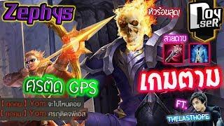 ROV:Zephys เจอYornศรGPS เกมตาม(หัวร้อนมาก)ห้ามพลาด! ft.TLH #Doyser #Zephys