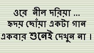 Ore Nil Doriya..Lyrics In Bangla..Pantho kanai ওরে নীল দরিয়া বাংলা Songs