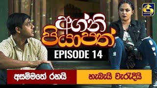 Agni Piyapath Episode 14 || අග්නි පියාපත්  ||  27th August 2020 Thumbnail