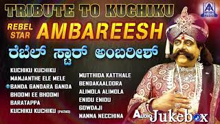 Tribute To Kuchikku Rebel Star Ambareesh | Legend Ambarish Best Songs | Kannada Super Hit Songs