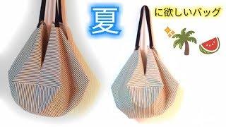 四角形の生地を縫い合わせて、持ち手を付けるだけ😲! 簡単におしゃれなバッグを作ってみました。🌺🍸Easy to make! Summer Bag Tutorial.