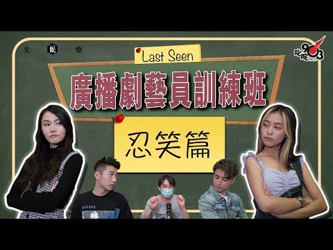 《廣播劇藝員訓練班》忍笑篇!▍Yanny陳穎欣 VS Jace陳凱詠