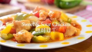 差不多食譜:糖醋雞丁 Sweet u0026 Sour Chicken
