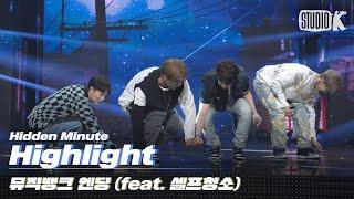 엔딩에서 MC 보는 아이돌이 있다..?(feat. 셀프 청소) #studiok #뮤직뱅크 #shorts