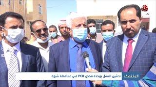 تدشين العمل بوحدة فحص PCR في محافظة شبوة