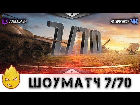 ★ Шоу-матч 7/70 от ZooMZaZooM ★ 18+ ★