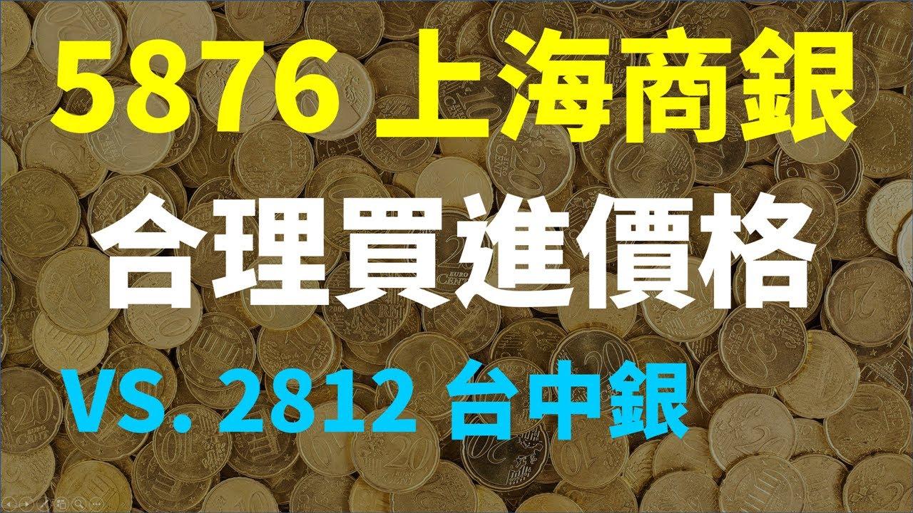5876 上海商銀,連續配息13年,目前合理股價是多少?  | Haoway 股價值多少
