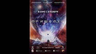 Пришелец - Русский трейлер (2018)