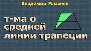 геометрия ТЕОРЕМА О СРЕДНЕЙ ЛИНИИ ТРАПЕЦИИ 8 класс
