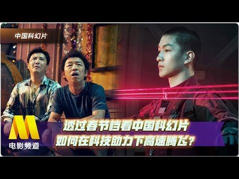 透过春节档看中国科幻片如何在科技助力下高速腾飞?【今日影评 | Movie Talk】
