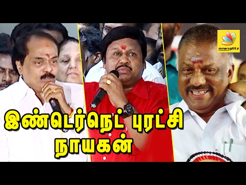 இண்டெர்நெட் புரட்சி நாயகன்   Actor Ramarajan & Thyagu support to O Panneerselvam   Latest Speech