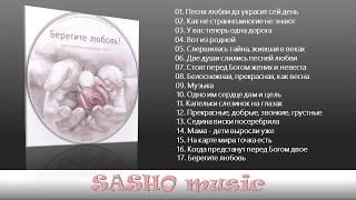 Берегите любовь - МХО МСЦ ЕХБ    (2016)