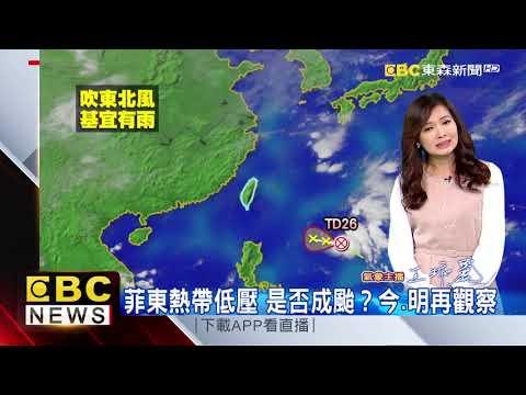 氣象時間 1081017 早安氣象 東森新聞