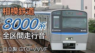 海老名→横浜 日立GTO 相鉄8000系 未更新車全区間走行音