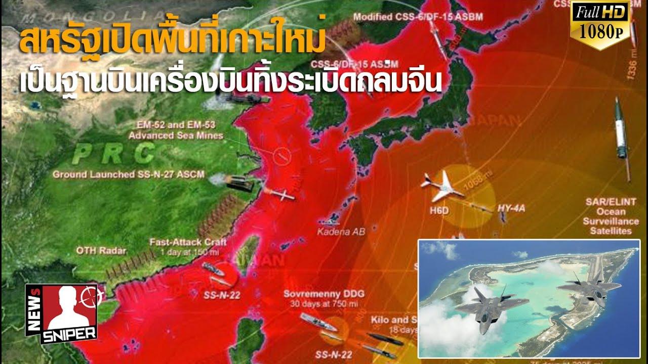 สหรัฐเปิดพื้นที่เกาะใหม่ เป็นฐานบินเครื่องบินทิ้งระเบิด ถล่มทะเลจีนใต้
