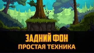 Геймдев - Как нарисовать задний фон в ст...