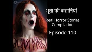 Horror Stories in Hindi- Episode 110- Hindi