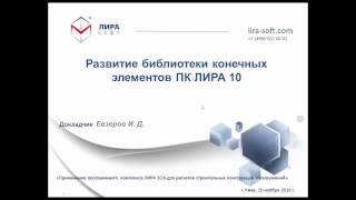 Развитие библиотеки конечных  элементов ПК ЛИРА 10.6