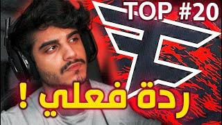 هل راح أدخل أكبر كلان فالعالم ؟ FaZe Top 20