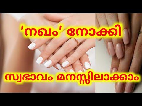 കൈ വിരൽ നഖം നോക്കി ആളുകളുടെ സ്വഭാവം മനസ്സിലാക്കാം | Shape of finger nail and  personality | MTVlog thumbnail