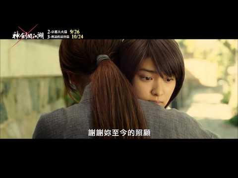 《神剑闯江湖2–京都大火篇》官方中文预告 9/26 火烧京都