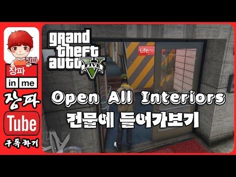 GTA5:건물들어가기모드 Open All Interiors Mod#1 - by장파
