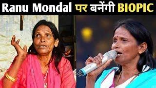 Ranu Mondal पर बनेंगी फ़िल्म   Ranu Mondal Biopic