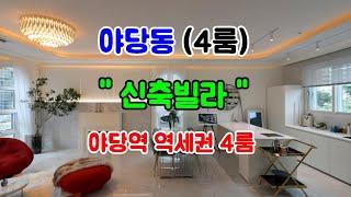 야당동 야당역 역세권 다둥이 가족 추천 4룸 신축빌라