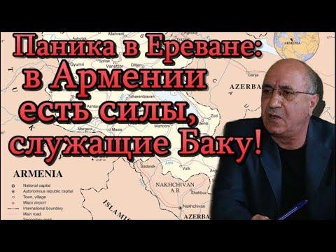 Паника в Ереване: в Армении есть силы, служащие Баку!