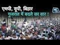 गुजरात से एमपी-यूपी और बिहार के लोगों को कौन कर रहा भागने पर मजबूर.   MP Tak