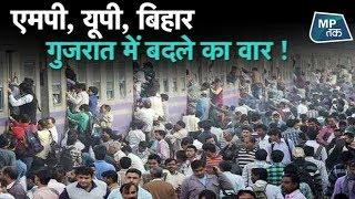 गुजरात से एमपी-यूपी और बिहार के लोगों को कौन कर रहा भागने पर मजबूर. | MP Tak