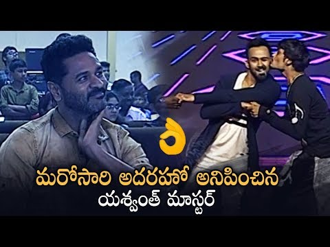 Dhee 10 Yahswanth Master Outstanding Performance In Front Of Prabhu Deva   Lakshmi Audio Launch